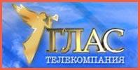 Телекомпания ГЛАС
